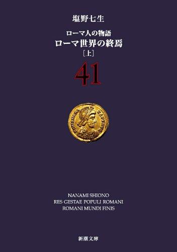ローマ人の物語〈41〉ローマ世界の終焉〈上〉 (新潮文庫)