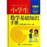 Read Online New Curriculum books for students: students of mathematics Basics Guide (color of the)(Chinese Edition) ebook