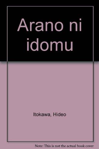 Arano ni idomu (Japanese Edition)