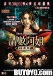 The Negotiator The Movie (Blu-ray Version)