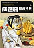img - for gray color still-life training refined solution(Chinese Edition) book / textbook / text book