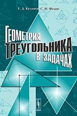 The geometry of the triangle in the problems / Geometriya treugolnika v zadachakh