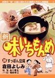 新・味いちもんめ 19 (ビッグコミックス)