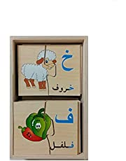 Wooden puzzle to teach Arabic letters and also teach some types of fruits, vegetables and animals in an easy and fun way for children