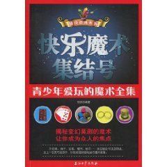 Happy magic build number: young people playing the Magic Complete(Chinese Edition) ebook