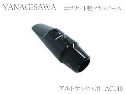 気質アップ ヤナギサワ(YANAGISAWA) AC140 アルトサックス用マウスピース エボナイト(ハードラバー) B00GQN7NTG AC140 B00GQN7NTG, ヒガシウスキグン:a295fcf1 --- svecha37.ru