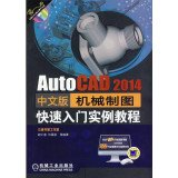 AutoCAD 2014 Chinese version of the Quick Start tutorial examples of mechanical drawing(Chinese Edition) pdf