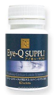 ルテイン ビルベリー サプリメント アイキューサプリ Eye-Q SUPPLI 60粒 B003U3AIP6