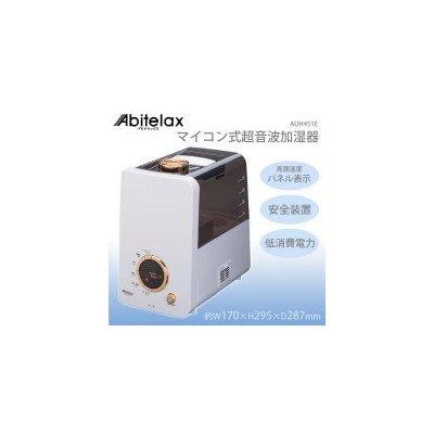 【税込】 お手入れ簡単 超音波加湿機 AUH451E アビテラックス マイコン式超音波加湿器 AUH451E B07DBB1YF8, ライフハーモニー:c54b843b --- ciadaterra.com