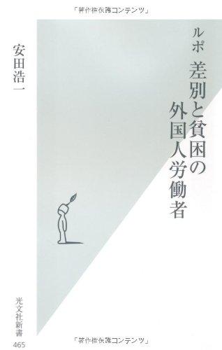 ルポ 差別と貧困の外国人労働者 (光文社新書)