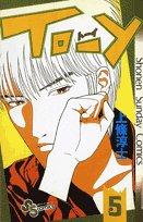 トーイ 5 (少年サンデーコミックス)