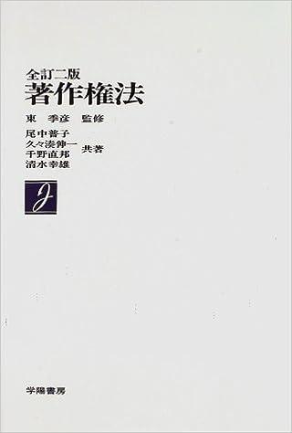 著作権法 | 尾中 普子, 千野 直...