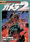 Gamera 2 - Legion invasion (ladybug Comics Special) (1996) ISBN: 4091491626 [Japanese Import]