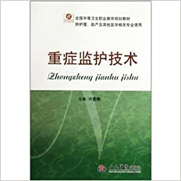 Secondary vocational education planning materials: intensive care technology (for nursing. midwifery and other medical professionals use)(Chinese Edition)