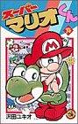 Super Mario-kun (14) (Colo Dragon Comics) (1996) ISBN: 4091422446 [Japanese Import]
