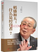 Kazuo Inamori: What is the operator?(Chinese Edition) PDF