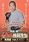 高阪剛 TK式格闘学会 実践編 vol.1 テイクダウン・ポジショニング・フィニッシュ [DVD]