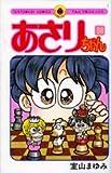 86th volume Asari Chan (ladybug Comics) (2008) ISBN: 4091405789 [Japanese Import]