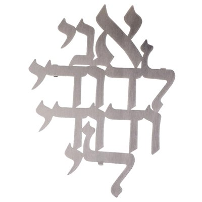 Dorit Judaica Floating Wall Hanging - Hebrew - Beloved - Ani Ledodi Vedodi Li -  Love - (AL)
