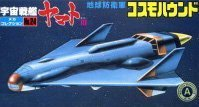 Star Blazers Bandai Space Cruiser Yamato Cosmohound Earth Defense Force No.24 Model
