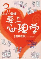 Fall in Love with Psychology in Three Minutes: [Illustrated Reader] (Chinese Edition)