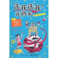 Read Online most inspirational fiction. I chose my school. Hua Road m(Chinese Edition) PDF