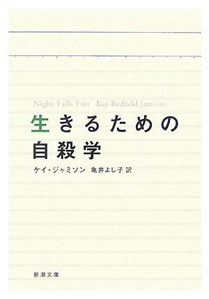 生きるための自殺学 (新潮文庫)