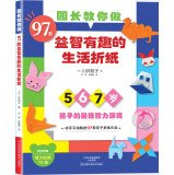 Principal teach you to do: 97 models origami puzzle interesting life (with the book accompanying the works of the original large colored)(Chinese Edition) pdf epub