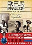 Image of Dreams From My Father: A Story Of Race And Inheritance (Chinese Edition)