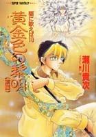 黄金色の黎明 前編―闇に歌えば〈10〉 (集英社スーパーファンタジー文庫)