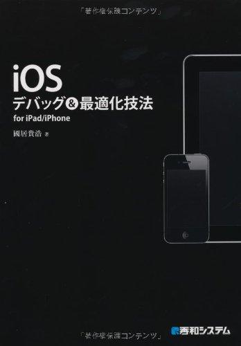 iOSデバッグ&最適化技法for iPad/iPhone