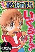 元祖!浦安鉄筋家族 (3) (少年チャンピオン・コミックス)の商品画像