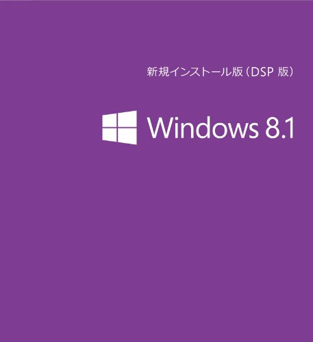 Windows 8.1 (DSP版) 64bit