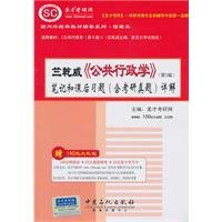 Zhu Wei dry public Administration (3rd edition) notes and after-school exercises (including PubMed Zhenti) Detailed(Chinese Edition) ebook