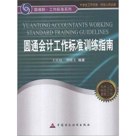 The tact of accounting standard training guide(Chinese Edition)
