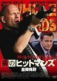 [DVD]隣のヒットマンズ 全弾発射 [DVD]