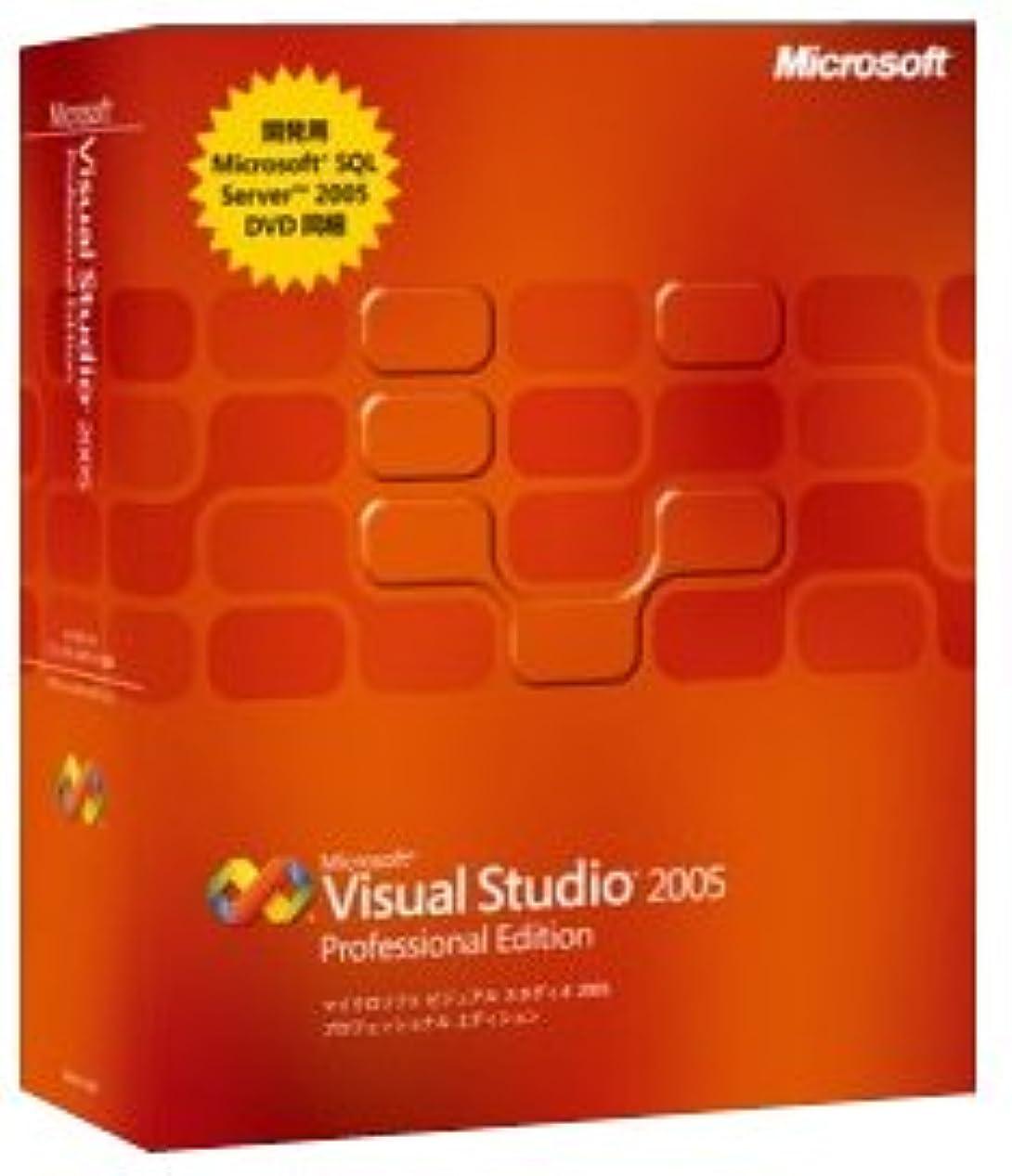 ためらう病的住所Visual Studio 2005 Standard Edition