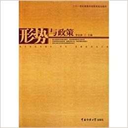 Book Situation and Policies (ordinary twenty-first century higher education planning materials)(Chinese Edition)