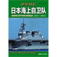01 Japan Pin - Japan Maritime Self Defense Force(Chinese Edition)