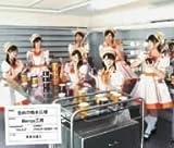 Kokuhaku No Funsui Hiroba by Berryz Kobo (2007-06-27)