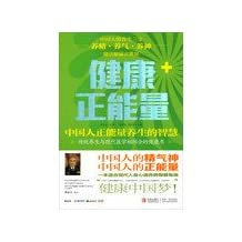 Health Positive Energy : Chinese people are smart energy regimen(Chinese Edition)