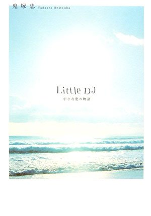 Little DJ―小さな恋の物語