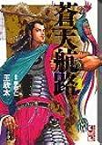 蒼天航路(4) (講談社漫画文庫)