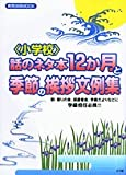 img - for Or story book 12 <elementary school> talk greeting boilerplate and seasonal month -! Classroom teacher must-have morning meeting Ri Ki, parent meeting, for example, from a class (education technology MOOK) (2006) ISBN: 4091052126 [Japanese Import] book / textbook / text book