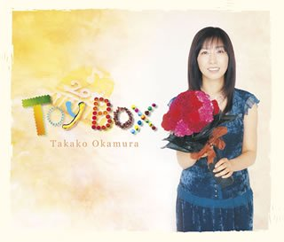 岡村孝子 / Toy Box〜ソロデビュー20周年記念 TV主題歌&CMソング集〜(限定盤)[DVD付]
