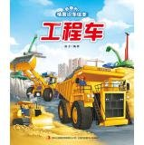Read Online Interesting scene identification car picture books engineering vehicles(Chinese Edition) PDF