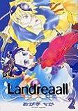 Landreaall 2巻