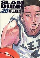 Slam dunk―完全版 (#20) (ジャンプ・コミックスデラックス)