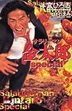 Salaryman Kintaro SPECIAL (JUMP j BOOKS) (2002) ISBN: 4087031144 [Japanese Import]