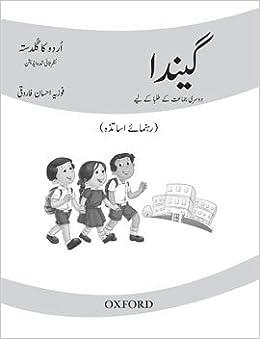 Urdu Ka Guldasta Gainda Teaching Guide With Lesson Plan